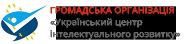 Громадська організація «Український центр інтелектуального розвитку»
